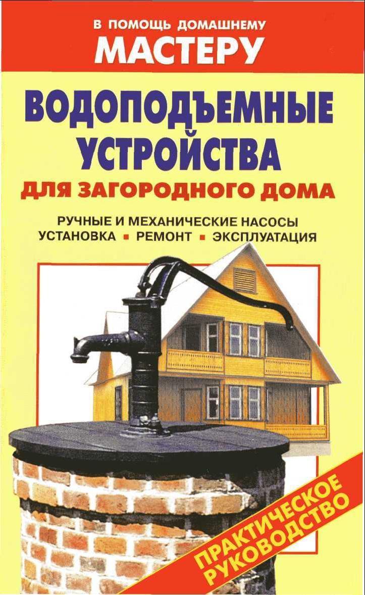 Книга для мужчинВодяной насос для отопления своими