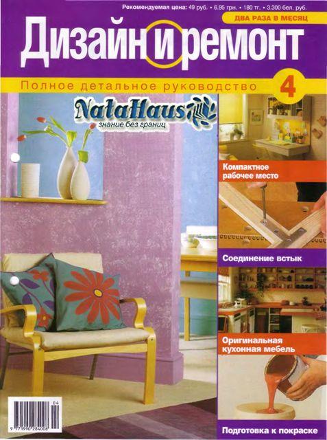 О ремонте и дизайне вашего дома